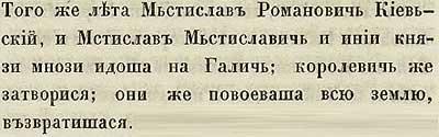 Тверская летопись, 1221. Но кровь на этом не перестали течь – Галич постоянно притягивал бандитов.