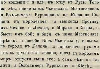 Тверская летопись, 1222. И опять Галич…