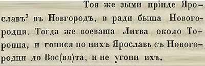 Тверская летопись, 1223. Ярослав – новый смотрящий Новгорода – гоняется за литвой, неудачно решившей поживиться...