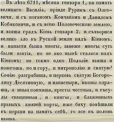 Тверская летопись, 1203. Киеву досталось. На «Новый год».