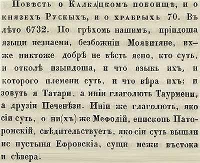 Тверская летопись, 1224. Нашествие. Перед битвой на Калке… но которая произошла 31 мая 1223 года, а не в 1224 году (6732 СМ), как считал летописец. Или таки он считал правильно?