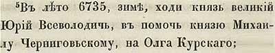 Тверская летопись, 1227. Двое хомотриалов против одного курянина.