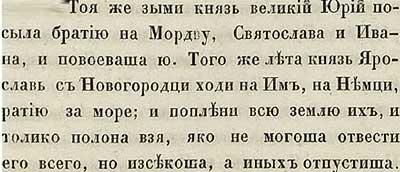 Тверская летопись, 1227. Поход на мордву и за море, на Имь. Награбили столько, что не могли унести.