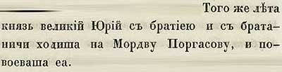 Тверская летопись, 1229. Очередь опять до мордвы дошла...