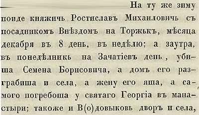 Тверская летопись, 1231. В Новгороде жуткий голод, а этим всё нипочём…