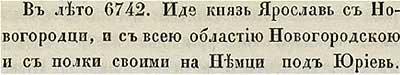 Тверская летопись, 1234. Юрьев (Дерпт / Тарту) был воротами, которые «понаехавшие» тевтоны заперли прежде всего… «и много попустоша земля их, и обилиа много потравиша около Юриева и около Медвежи Головы»