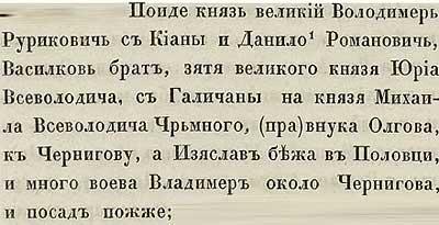 Тверская летопись, 1235. Вот и Чернигов стал предметом добычи хомотриалов»