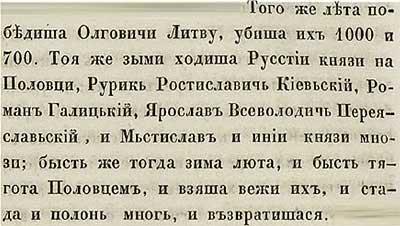 Тверская летопись, 1204. Пострадали от русских смотрящих и предки белорусов, и половцы.