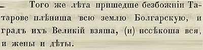 Тверская летопись, 1236. И кто только не грабил поволжских булгар…