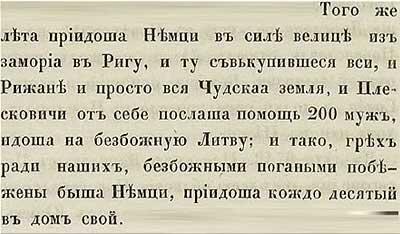 Тверская летопись, 1237. Псковичи (Плесковичи), чудь (здесь – эсты, ливы…) и рижане соединились против «понаехавших» тевтонов.