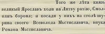 Тверская летопись, 1239. Татарское иго не помешало Ярославу продолжить разборки с Литвой