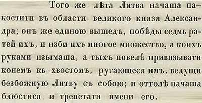 Тверская летопись, 1243. Александр победил семь Литовских ратей, убил множество воинов, а тех, кого взял в плен, приказал привязать к конским хвостам, так и приведя их с собоюв Новгород. С этого момента все начали трепететь только от имени его.