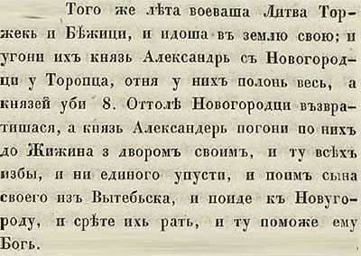 Тверская летопись, 1245. Литовцы пришли пограбить Торжок и Бежицы, были настигнуты Александром у Торопца; невольники отпущены, а 8 воров-в-законе убиты («вор» – грабитель, старосл.).
