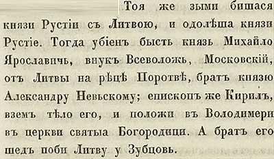 Тверская летопись, 1247. Литовцы убили брата Александра Невского. Напрасно.
