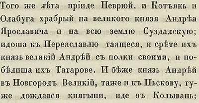 Тверская летопись, 1252.  Поверженного князя Андрея не приютил ни Новгород, ни Псков, где правил тогда его брат, Александр Невский. Тогда он пошёл в Колывань (Таллин), а оттуда в Швецию, на чужбину, где и умер в 1264 году.