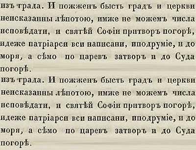 Тверская летопись, 1204. Подробное (на уровне свидетельства очевидца) описание падения Царьграда