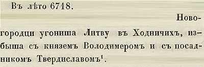 Тверская летопись, 1210. Новгородцы догнали литовцев (т.е. белорусов) в Ходничах и всех поубивали.