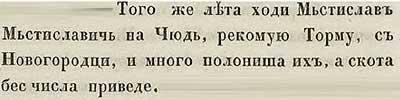 Тверская летопись, 1212. Мстислав с новгородцами пограбил торму – одно из племён чуди (к которой относились также ливы, эсты, карелы, ханты, манси…).
