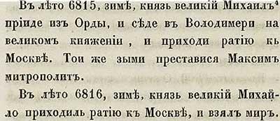 Тверская летопись, 1307-1308. Получил в ставке Орды Михаил Тверской карт-бланш на грабежи, чем сразу же и  воспользовался.