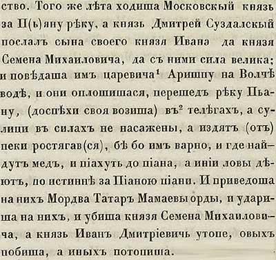 Тверская летопись, 1377. Похоже, «татары» занимались наведением порядка в стране, утихомиривая (на свой лад) задиристых князей.