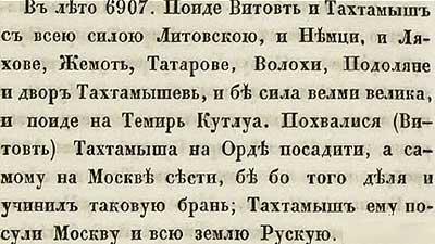 Тверская летопись, 1395. Долг платежом красен… но «Новые ордынцы»  взяли верх над ОПГ Витовта – ч.1.