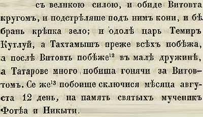 Тверская летопись, 1395. Долг платежом красен… но «новые ордынцы»  взяли верх над ОПГ Витовта – ч.2.