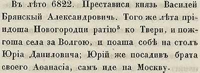 Тверская летопись, 1314. Новгородцы пожгли сёла под Тверью, за рекой... Юрий, оставив на хозяйстве своего брата Афанасия, пошёл грабить Москву.