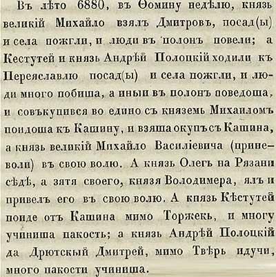 Тверская летопись, 1372. Как с цепи все сорвались… - Жадность!