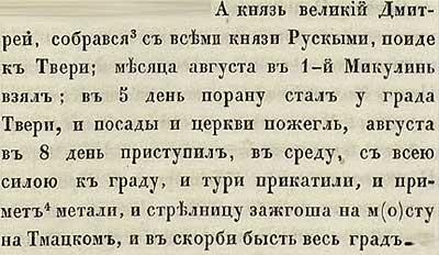 Тверская летопись, 1375. Московская ОПГ всё больше и больше набирала силу…