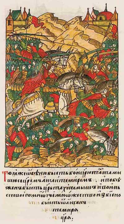 Лицевой летописный свод Ивана IV Грозного. 6900 (1400). Битва Тохтамыша и Тамерлана