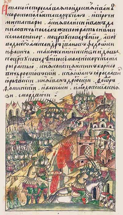 Лицевой летописный свод Ивана IV Грозного. 6847 (1347). Русские князья, мордва и татары грабят Смоленск
