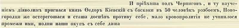Софийская первая Летопись, 1331. Киевский князь грабит Чернигов; новгородцы откупаются