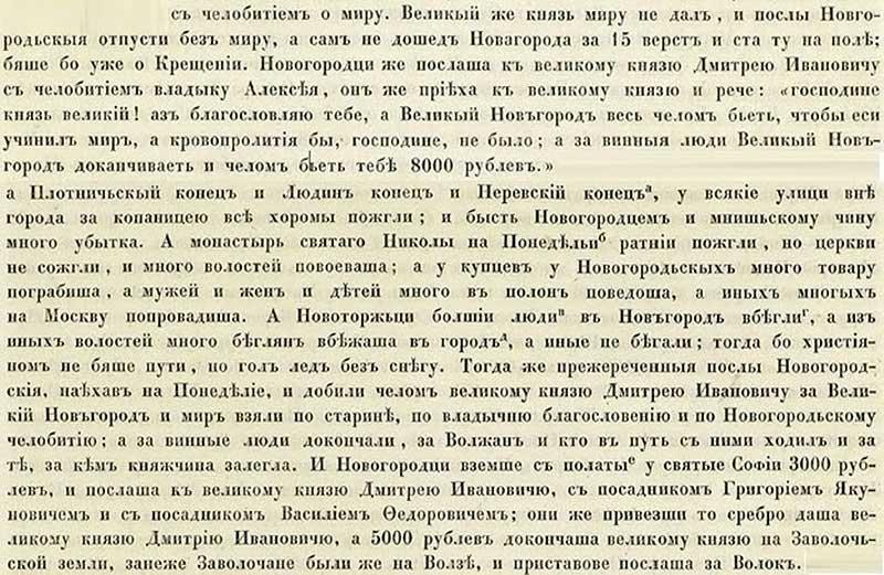 Софийская первая Летопись, 1386. похоже, Дмитрию Донскому надоели «проделки» новгородских ушкуйников на Волге, в результате которых бывали ограблены его купцы. По крайней мере, Тохтамыш в 1382 году жёг не Новгород, а Москву… да и поволжские булгары, татары (мусульмане) слёзно молили князя (православного) защитить их от новгородцев (христиан).