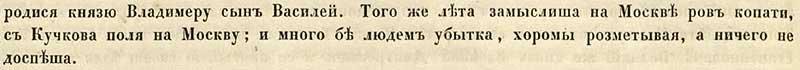 Софийская вторая летопись, 1394. Копали ров без компенсаций собственникам сносимых строений (как же это знакомо!)