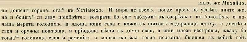 Воскресенская летопись, 1316.  Кн. Михаил Тверской пошёл на Новгород и… заблудился по дороге, по которой... шёл 4 года назад!