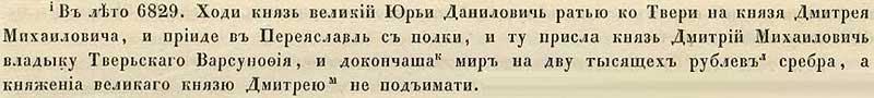Воскресенская летопись, 1321. Угроза грабежа Твери и откуп
