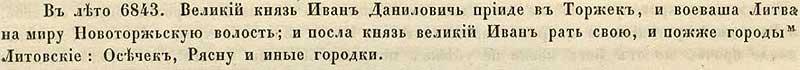 Воскресенская летопись, 1327. Грабеж Литвы Иваном Калитой; - наверное, один из первых конфликтов между Московией и ВКЛ, западными славянами.