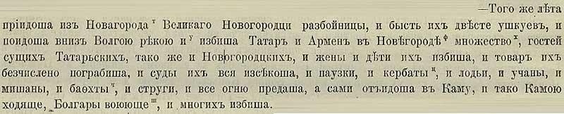 Патриаршая (Никоновская) летопись, 1366. Разбои новгородских ушкуйников на Волге, пошли в поход на двухстах судах.