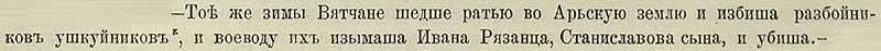 Патриаршая (Никоновская) летопись, 1379. Ответ Вятки на грабежи ушкуйников Новгорода, которые базировались на «Арьской земле» (где это? — «Арийская земля»?)