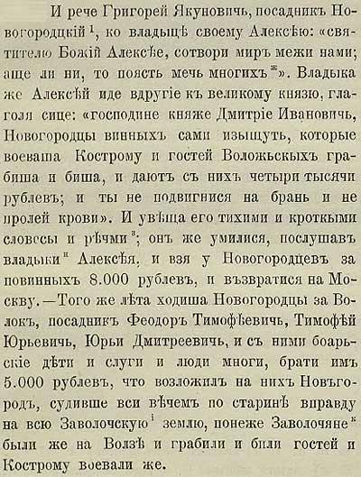 Патриаршая (Никоновская) летопись, 1386. Всё, что ушкуйники Новгорода отдали Дмитрию Донскому в компенсацию за грабежи московских гостей на Волге, всё это они возвратили тут же, взяв дань с Волоколамска и пройдя с грабежами Волгу, начиная опять с Костромы.