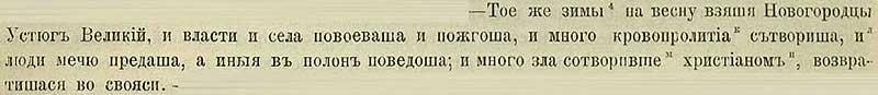 Патриаршая (Никоновская) летопись, 1392. Отнюдь не демократичные по факту новгородцы, но, видимо, имея на руках положительное решение-разрешение своего демократического вече, грабят Великий Устюг