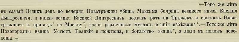 Патриаршая (Никоновская) летопись, 1392. награбленного в прошлом году новгородцам показалось мало, и они опять затеяли налёт на Великий Устюг (город «Трежек» — возможно, Торжок? Но тогда, что есть Новотрежек?)