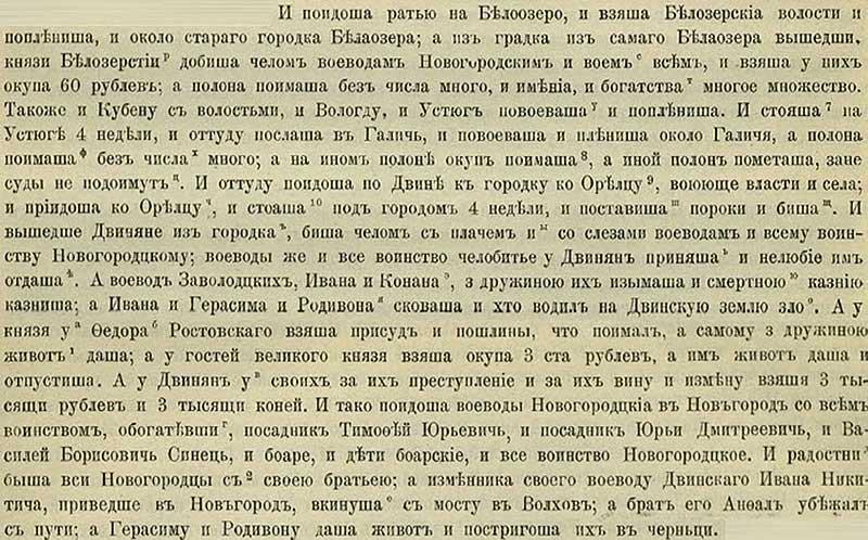 Патриаршая (Никоновская) летопись, 1398. Карательный поход новгородцев на Север
