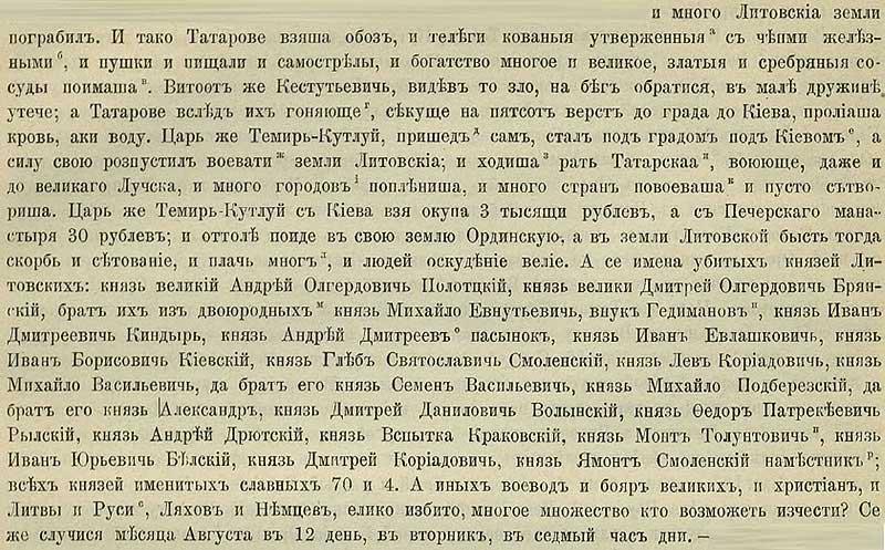 Патриаршая (Никоновская) летопись, 1399. Грабеж Крымскими скифами Литвы иКиева