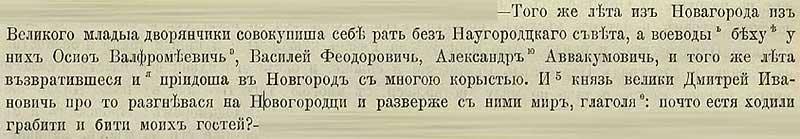 Патриаршая (Никоновская) летопись, 1366. Молодёжь Новгорода уходит в рейдерский поход без одобрения вече. Недовольство Московского князя в том же 1366 году по поводу грабежа его гостей
