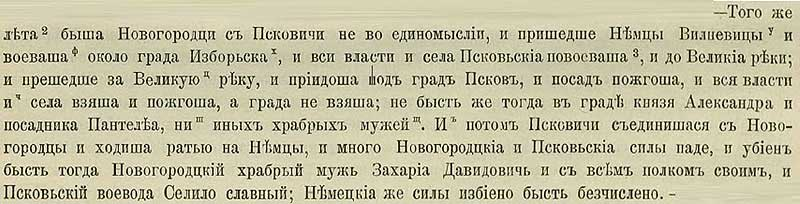 Патриаршая (Никоновская) летопись, 1367. Разбой «немцев» (похоже, Ливонцев) и совместный ответ новгородцев и псковичей