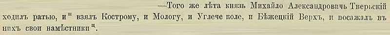 Патриаршая (Никоновская) летопись, 1371. Разбой и рейдерство Тверского князя