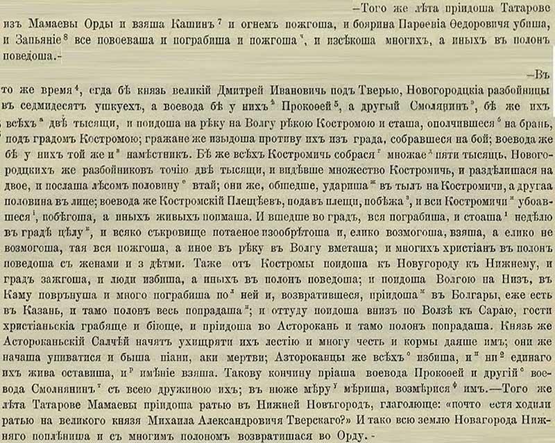 Патриаршая (Никоновская) летопись, 1375. Татаро-монгольский (скифский?) налёт