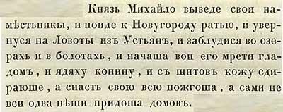 Летопись Авраамки, 1316. Пошел Тверской князь Михаил грабить Новгород, нозаблудился.