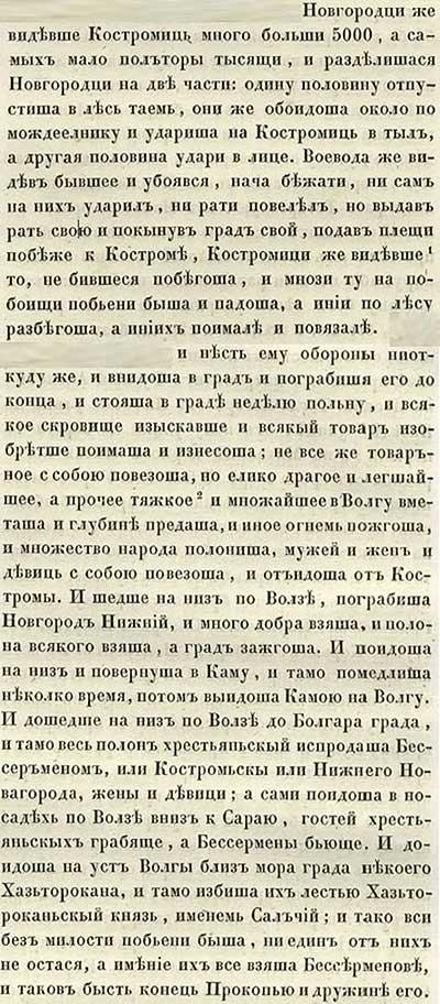 Летопись Авраамки, 1375. Набег ушкуйников на Кострому и Поволжье (подробнее, чем в Патриаршем списке)